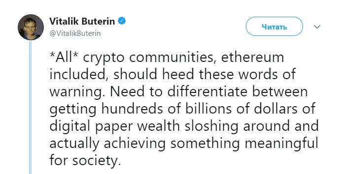 Виталик Бутерин предостерег вкладывать в крипту больше, чем можете позволить себе потерять рис 2