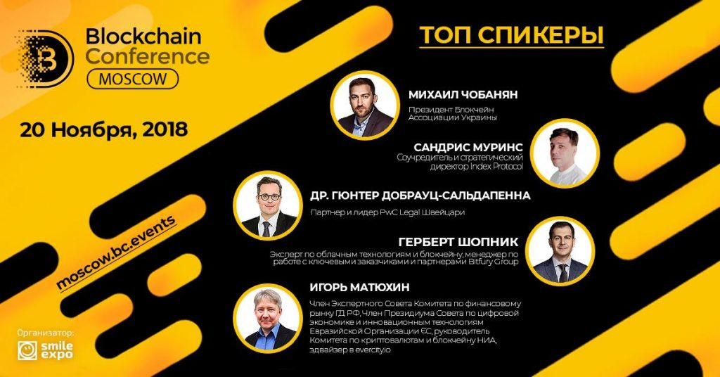 Восьмая Blockchain Conference Moscow