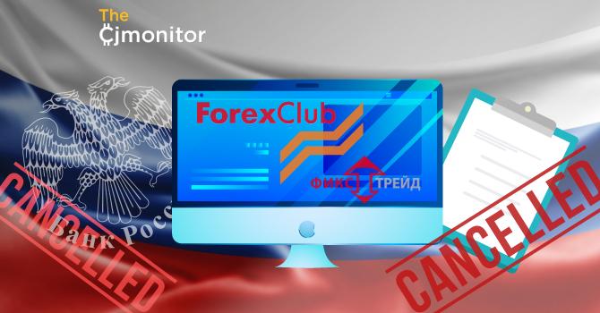 ЦБ РФ отозвал лицензию у Forex из-за нарушения российского законодательства