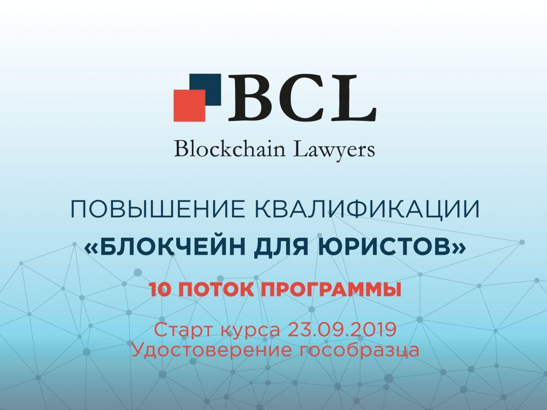блокчейн-юристы
