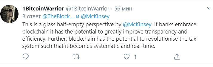 Советник McKinsey и IBM: блокчейн может уничтожить банки