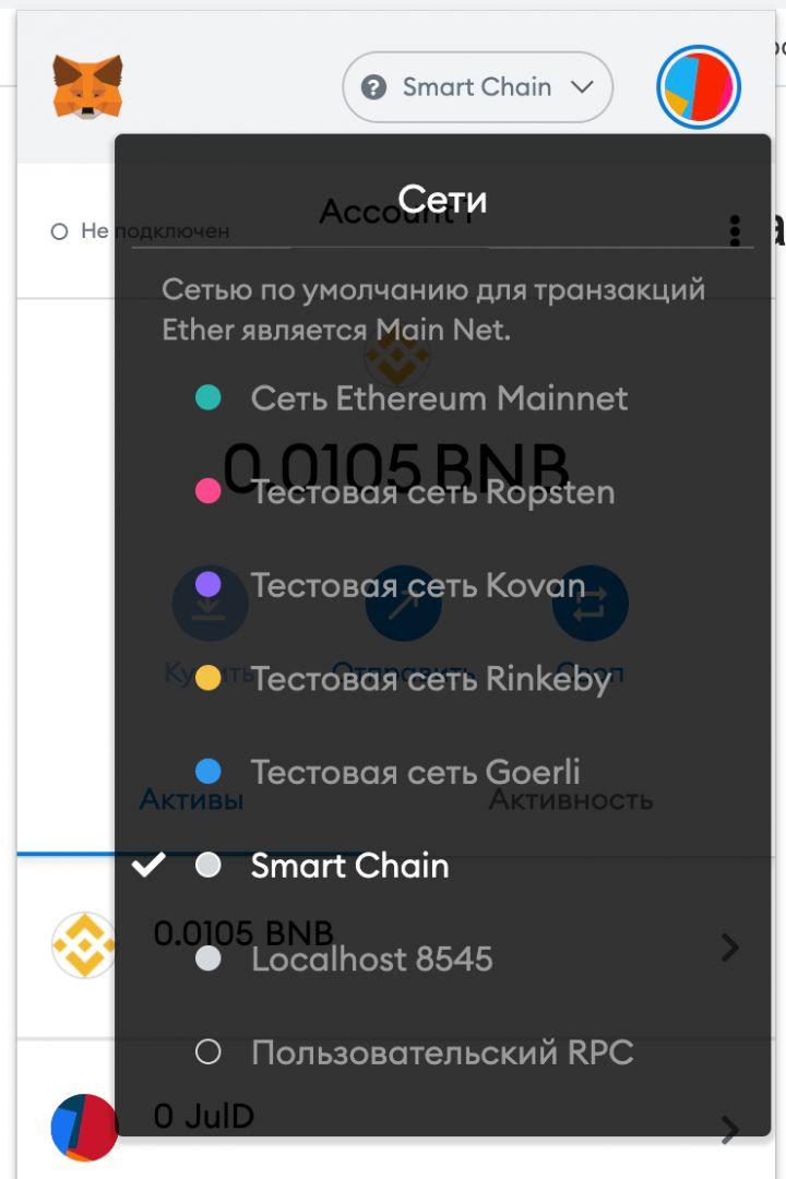 MetaMask кошелёк интерфейс