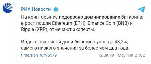 Доминирование биткоина подорвано. Криптовалюта Ethereum побила рекорд стоимости