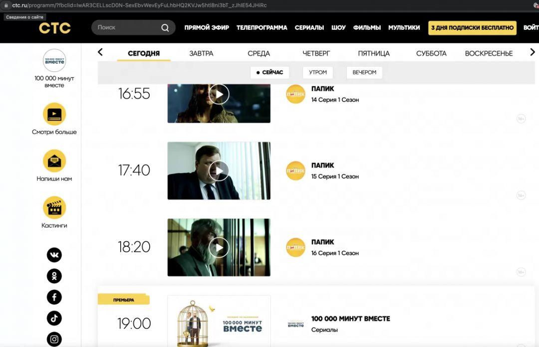 Скриншот канала СТС